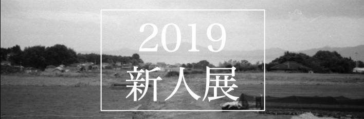 2019年 新人展
